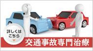 交通事故専門治療